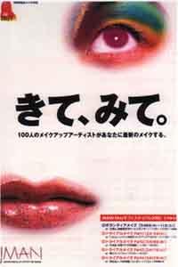 メイクフェスティバル2004予告